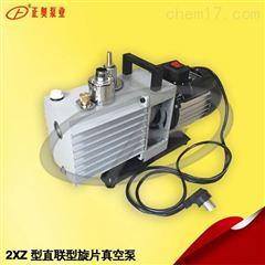 正奥泵业2XZ-4型实验室旋片式真空泵