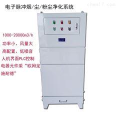 电子脉冲粉尘回收净化系统  除尘净化