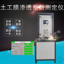 LBT-23型土工膜滲透係數測定儀-SL235土工合成材料
