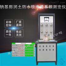LBT-24型鈉基膨潤土滲透係數測定儀-JG/T193指標