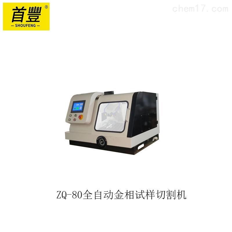 恒儀 ZQ-80全自動金相試樣切割機