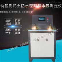 LBT-26型鈉基膨潤土耐靜水壓-試樣夾持器合金鋁製