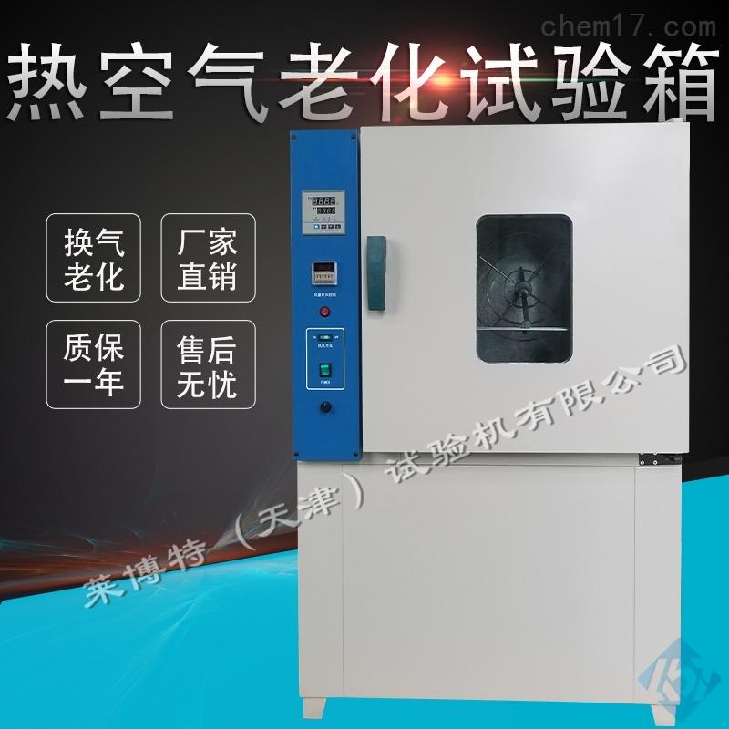 熱空氣老化箱-土工合成材料老化性能