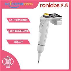 单通道电动移液器 50-1000ul