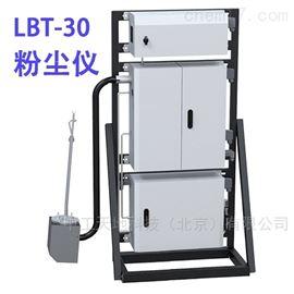 LBT-30型超低烟尘仪