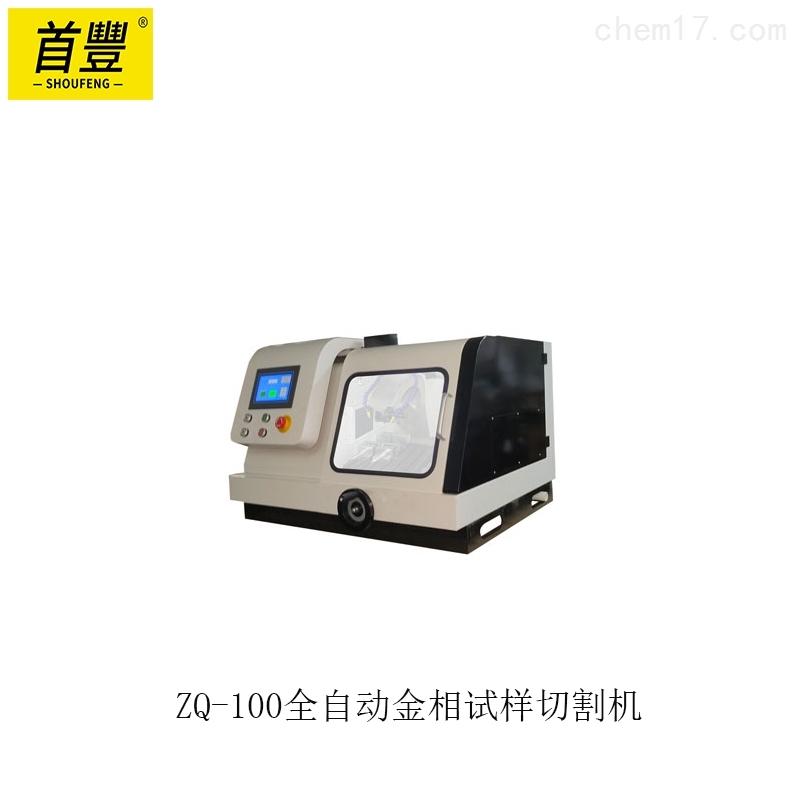 恒儀 ZQ-100全自動金相試樣切割機