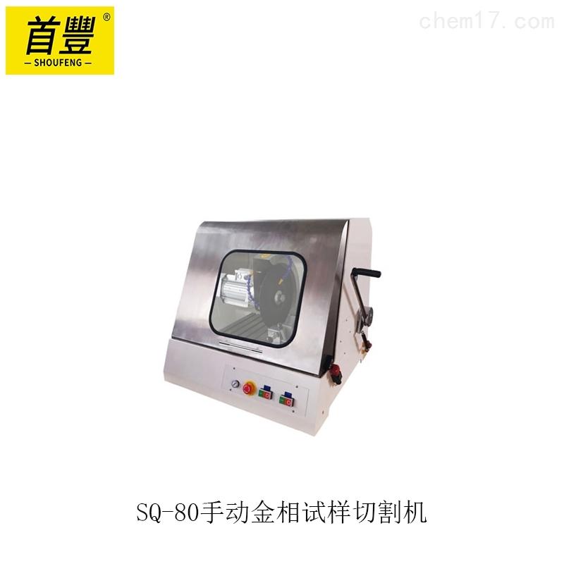恒儀 SQ-80手動金相試樣切割機