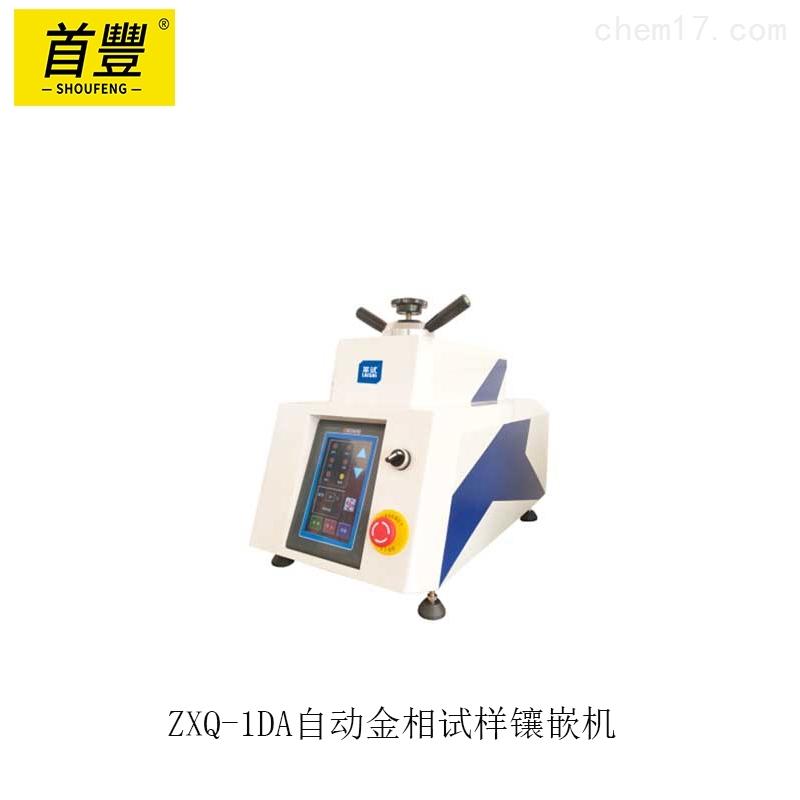 恒儀 ZXQ-1DA自動金相試樣鑲嵌機
