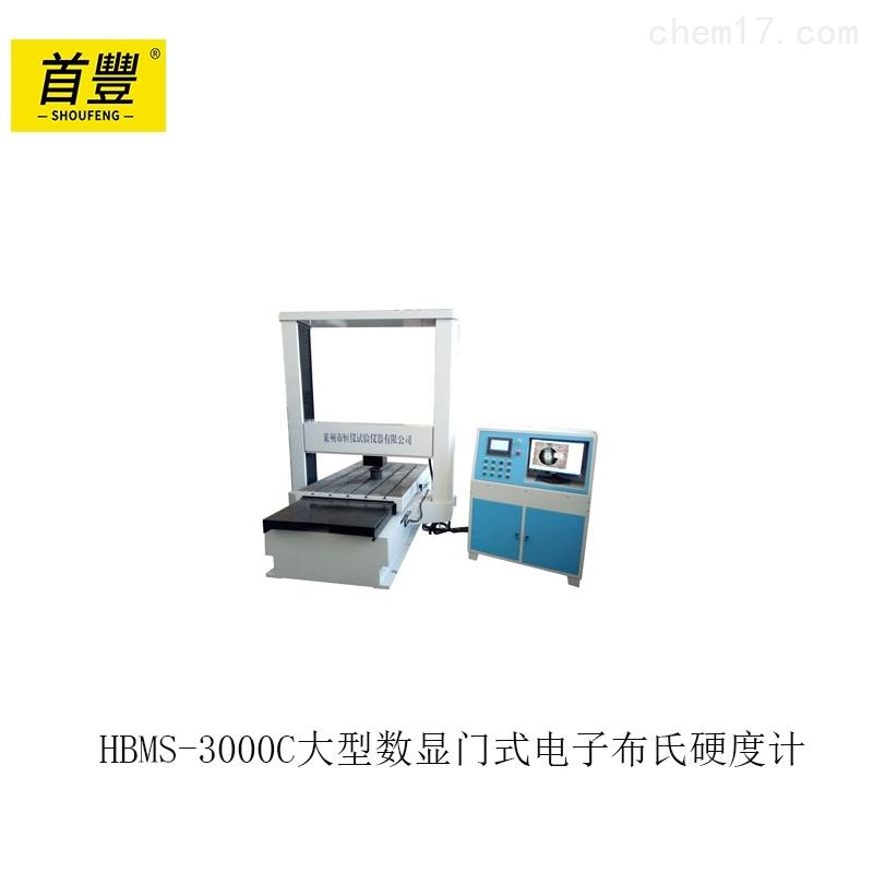 恒儀 HBMS-3000C大型門式電子布氏硬度計