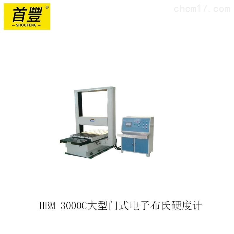 恒儀 HBM-3000C大型門式電子布氏硬度計
