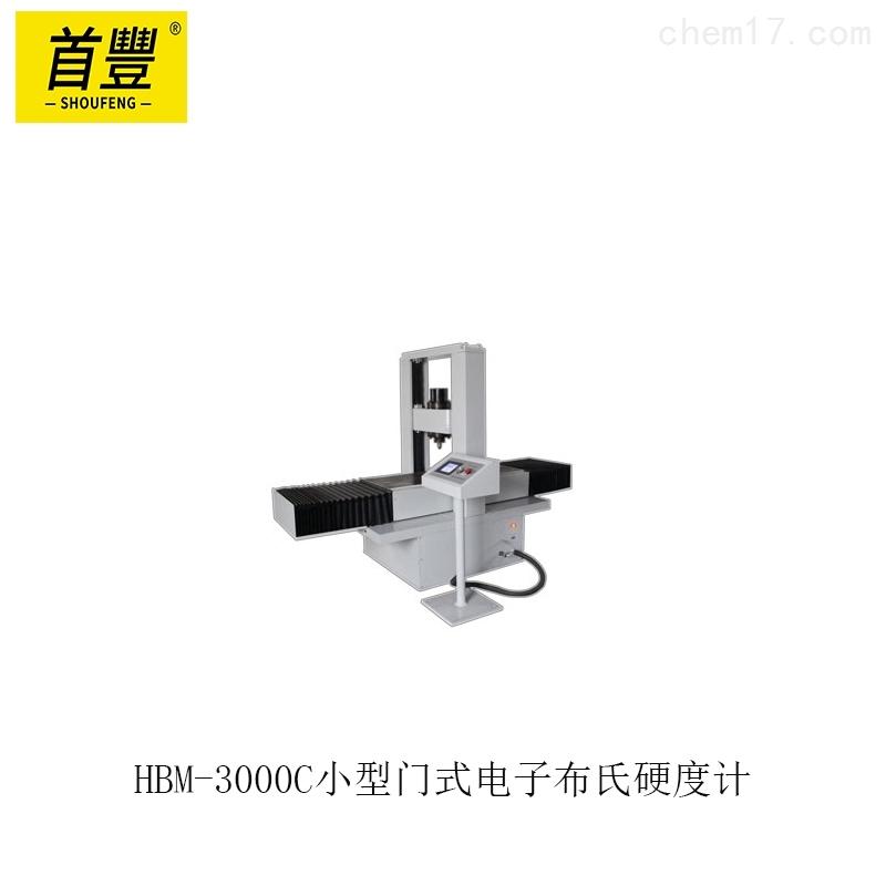 HBM-3000C小型門式電子布氏硬度計