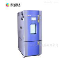 充電器濕熱試驗箱控溫