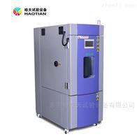 管材及橡膠可程式高低溫交變試驗箱實驗室