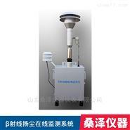 β射線揚塵在線監測系統