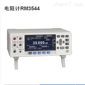 RM3544 RM3543电阻计RM3544 RM3543 RM3542日本日置HIOKI