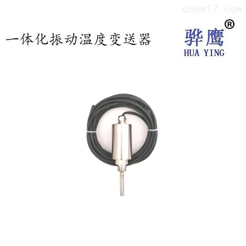 振动温度传感器