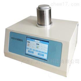 DSC差示扫描量热仪
