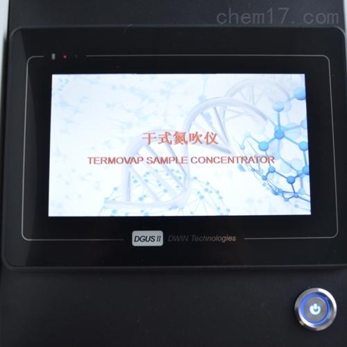 杭州安研智能密闭式干式氮吹仪