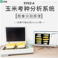 赛亚斯玉米考种分析系统SYKZ-A