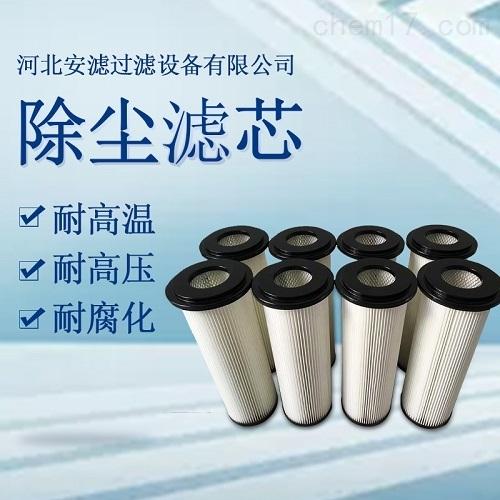 防油防水耐高温除尘器滤筒