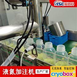 饮料液氮滴注机