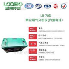LB-70D锅炉自动烟尘烟气检测仪及测烟气步骤