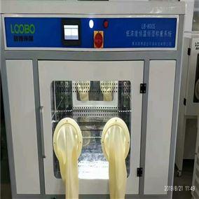 LB-800S低浓度恒温恒湿称量设备