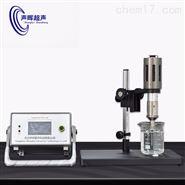 声晖实验级超声波声化学液体处理装置