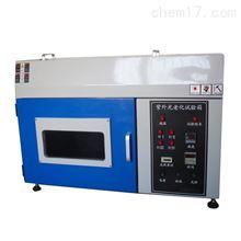 ZN-TX小型桌上型紫外線老化箱廠家供應