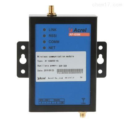 AF-GSM400-4G远程无线采集装置
