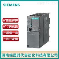 西门子S7-300/C7/ET200