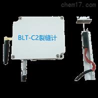 BLT-C2型裂缝计