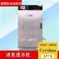 機械行業專用深冷處理低溫箱