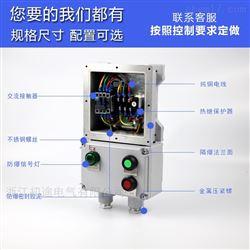 1.1kw搅拌机防爆磁力启动器2.2KW