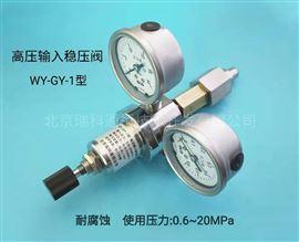 WY-GY-1型 高壓輸入穩壓閥
