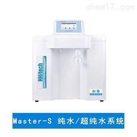 Master-S超纯水机