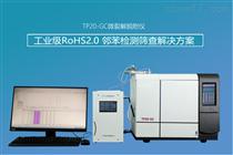 TP20-GC热裂解脱附仪