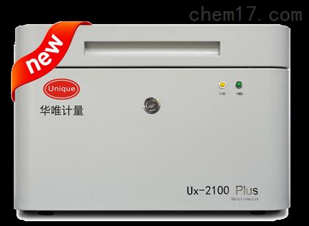 Ux-2100plus能量色散X荧光光谱仪(专业级)