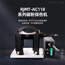RJMT-AC118交直流两用旋转磁场磁轭探伤仪