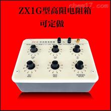 ZX1G高阻电阻箱