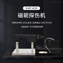 RJ-MT45熒光磁軛探傷儀