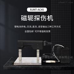 RJ-MT45荧光磁轭探伤仪