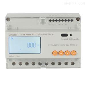 DTSD1352电子式有功电能表