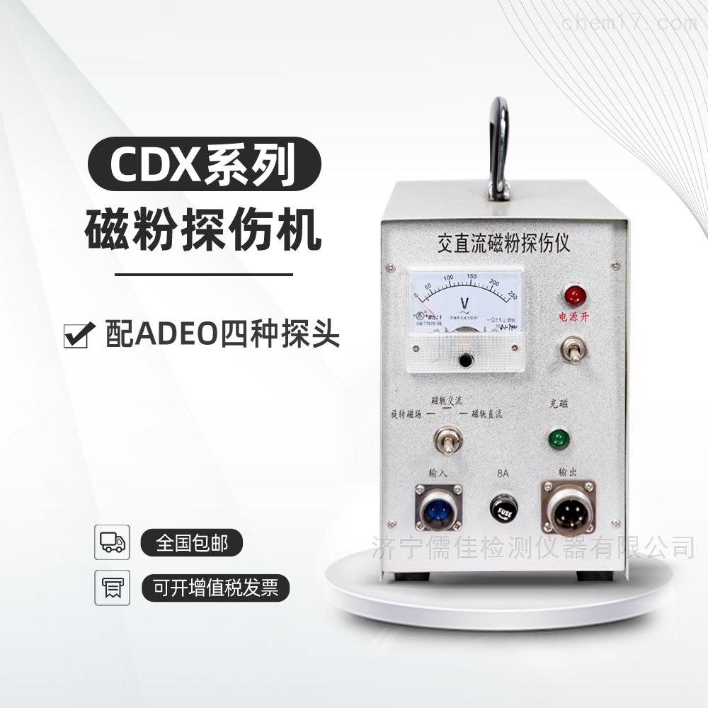 磁粉探傷儀探頭便攜式多功能ADEO接頭