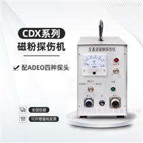 CDX-系列磁粉探傷儀探頭便攜式多功能ADEO接頭