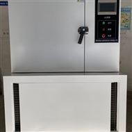四川-分体式高低温试验箱