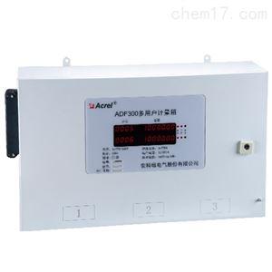 ADF300L-I-9D多用户计量箱 9路单相用电统计 远程抄表