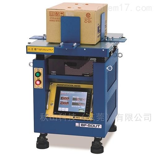 日本idex符合3轴同时振动型运输包装试验机
