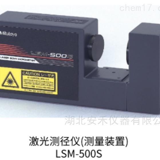高速度激光测径仪日本三丰LSM-500S