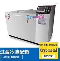 工件冷凍低溫裝配機